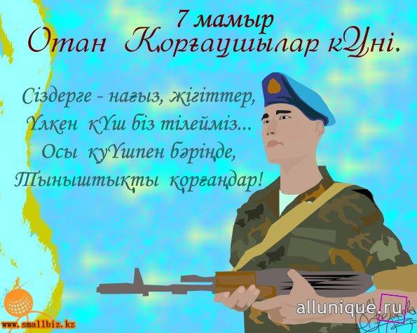 День защитника отечества 7 мая поздравления