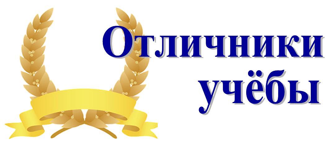 Поздравления отличникам
